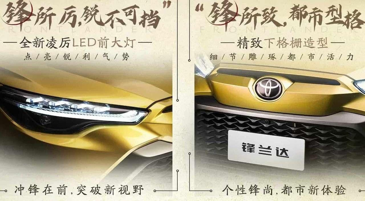 Новый кроссовер Toyota— Frontlander— фото 1281932