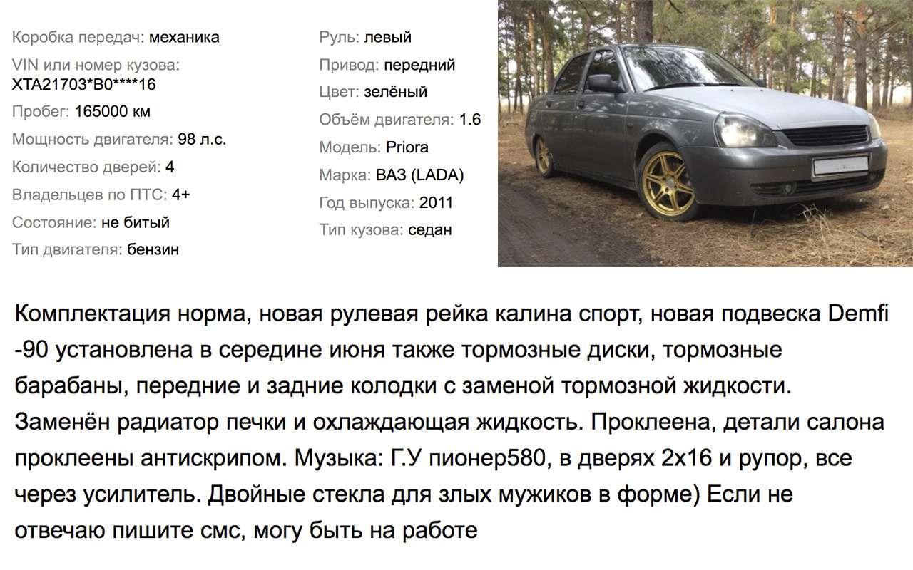 12способов продать автомобиль спомощью смешного описания— фото 931787