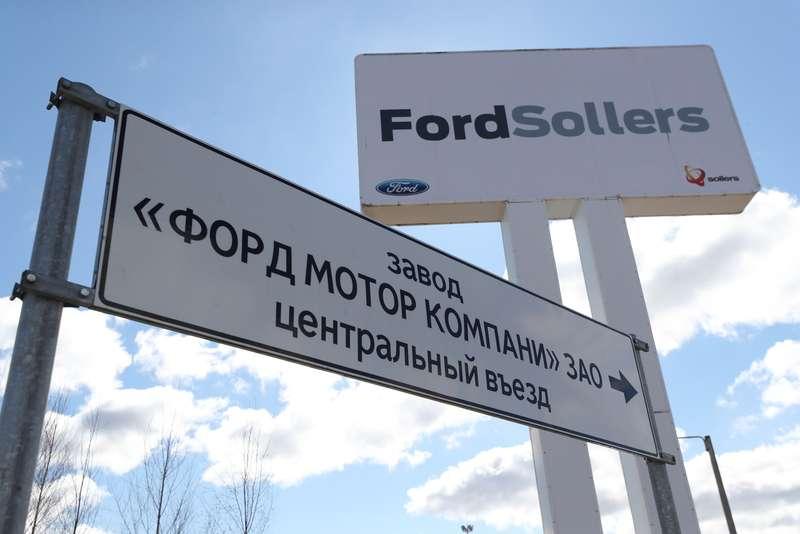 Ford нашел покупателей назавод воВсеволожске