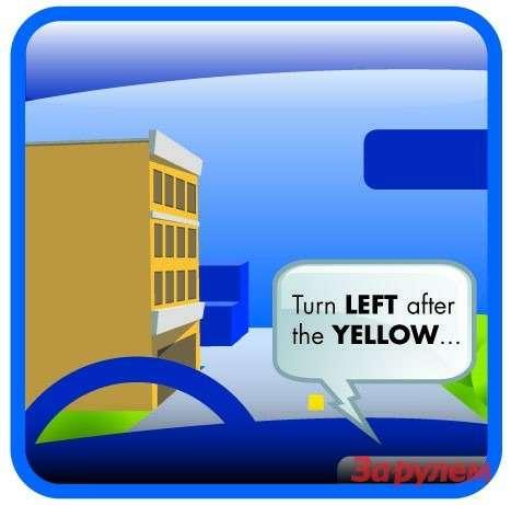 """""""Естественная"""" навигация NAVTEQ Natural Guidance, использующая знакомые ориентиры и понятные советы: """"Поверните налево после желтого здания"""""""