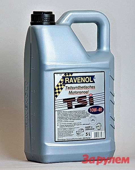 Ravenol TSI, Германия