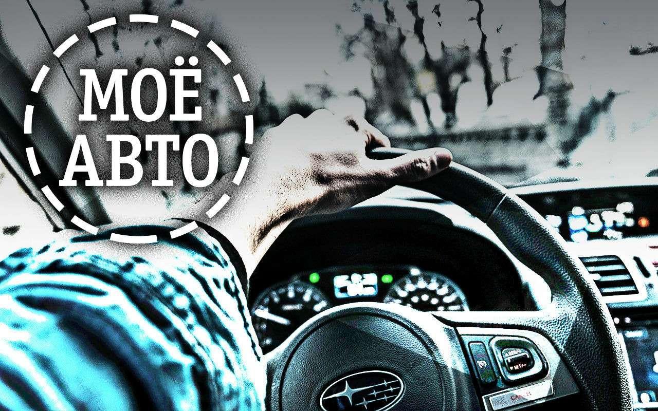 Машина для эгоиста — за что я люблю Subaru Impreza