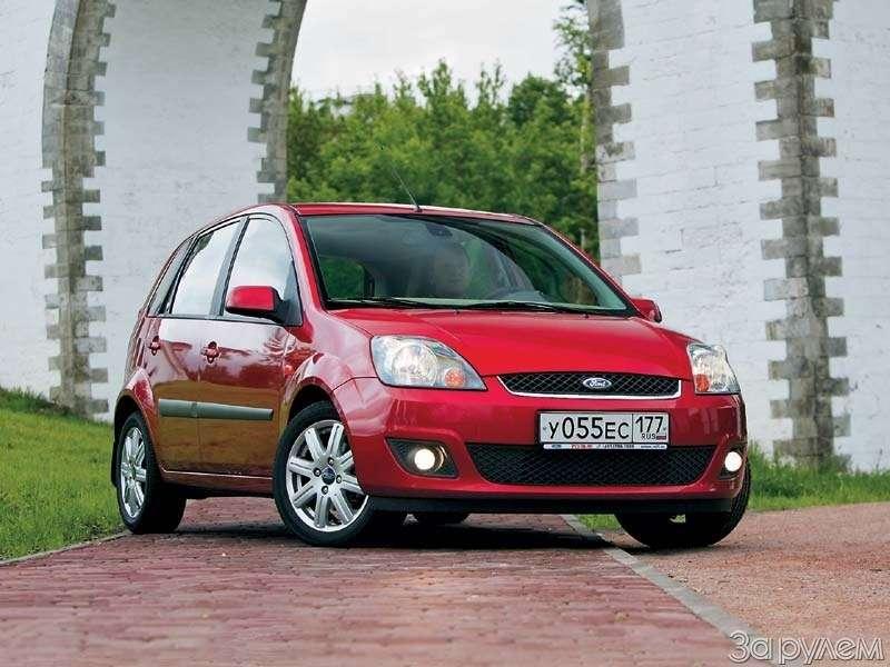 Тест Ford Fiesta 1.6 Ghia. Красный день календаря.— фото 66444