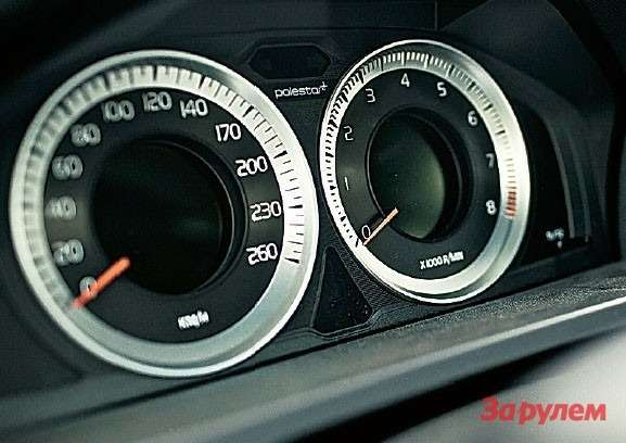 Комбинация приборов не отличается отзнакомой подругим «вольво-S60». Зато здесь наветровое стекло проецируется цифровой тахометр.