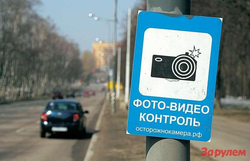 Тому, чей радар-детектор не умеет ловить «Стрелку», плакатики ехидно подсказывают: вот она, настолбе!