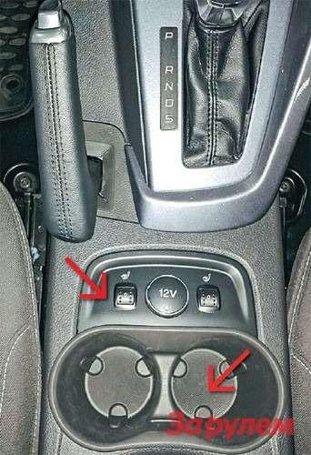 Намашинах вдорогих комплектациях длярегулировки ручника потребуется снять нишу дляподстаканников ипанель управления подогревом сидений (красная стрелка).
